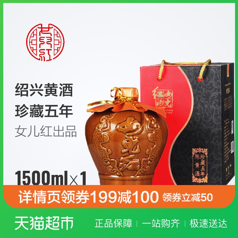 女�杭t�B�d�S酒老酒花雕酒糯米酒3斤珍藏五年�1.5L�Y盒���b送�Y
