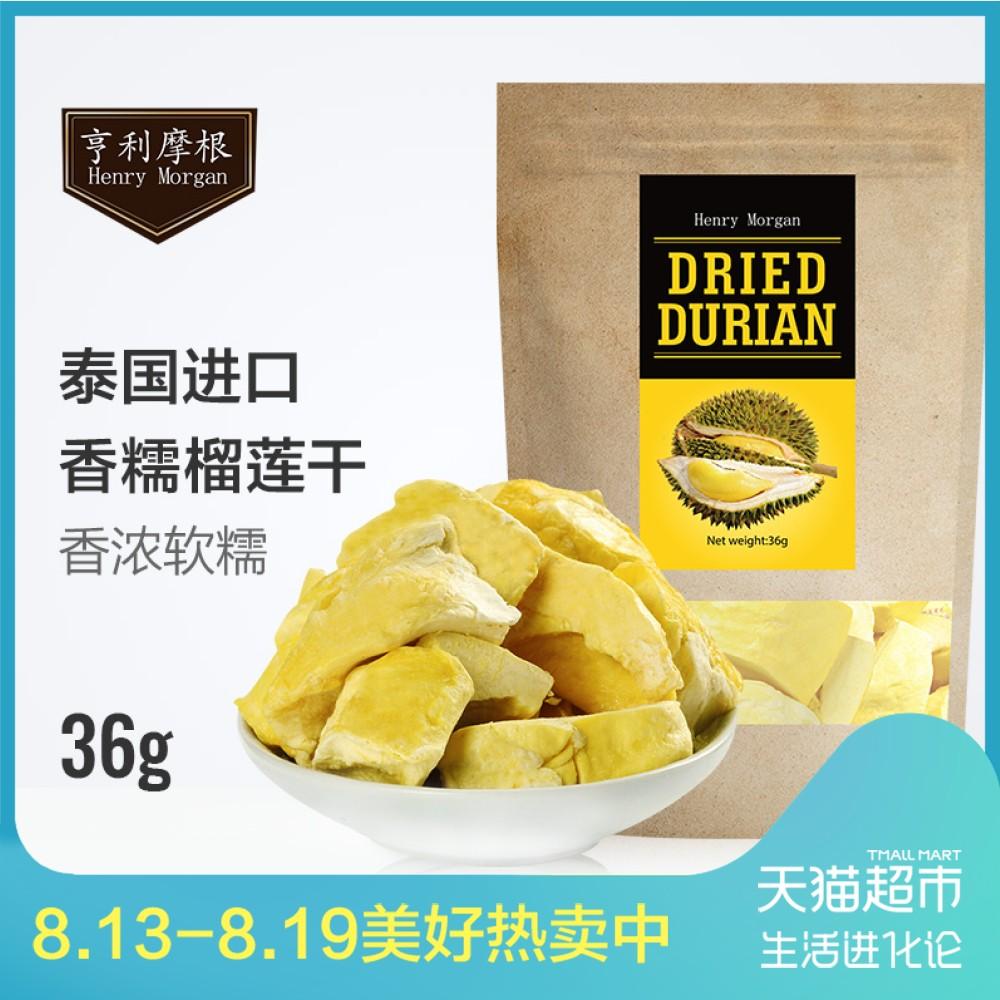 泰国进口 Henry Morgan/亨利摩根榴莲干36g进口水果干 休闲零食