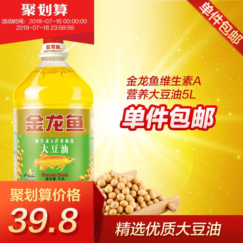 Arowana Витамин А Пищевое усилие Соевое масло 5 л / баррель Здоровое масло для приготовления пищи