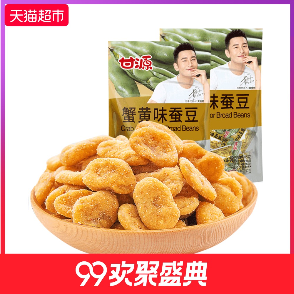 KAM YUEN/甘源蟹黄味蚕豆285g*2包坚果炒货休闲零食小吃零食特产