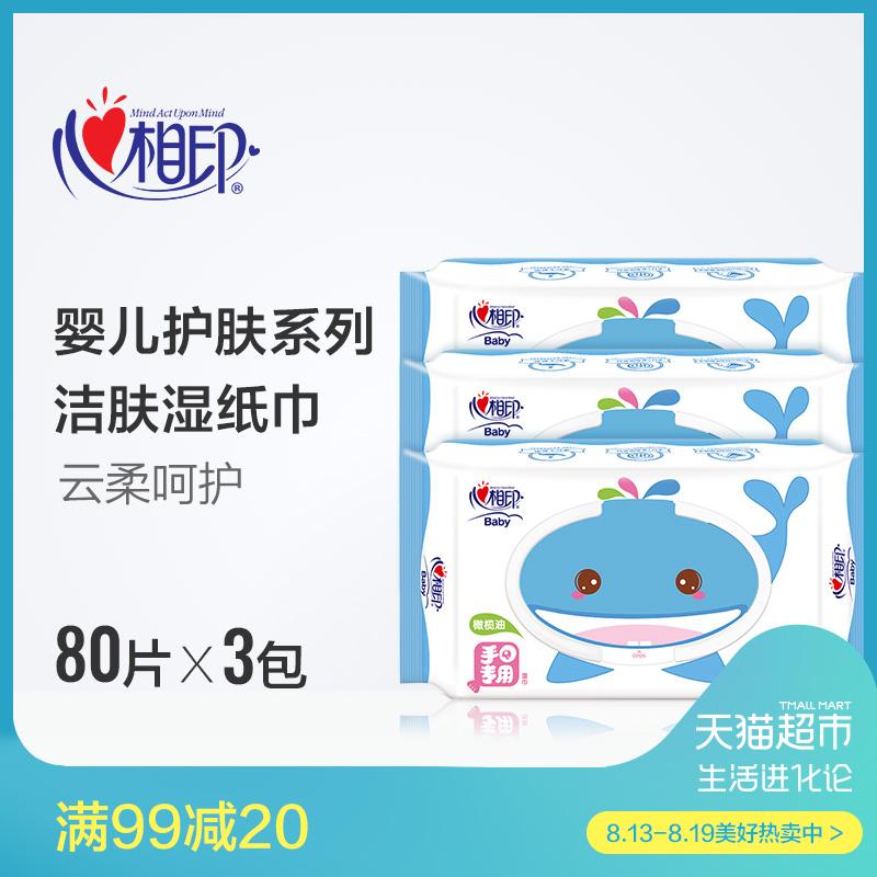 心相印湿巾 婴儿护肤纸品80片3包加盖抽取式湿纸巾 新老包装随机