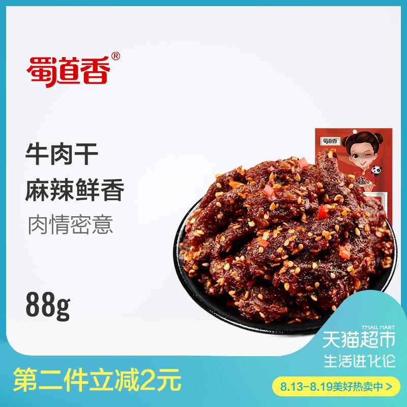 蜀道香 麻辣牛肉干88g 四川成都特产 辣味零食好吃的小吃香辣熟食