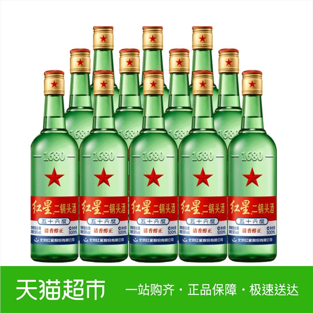 红星二锅头酒大二绿瓶56度 500ml*12白酒北京怀柔原厂原箱