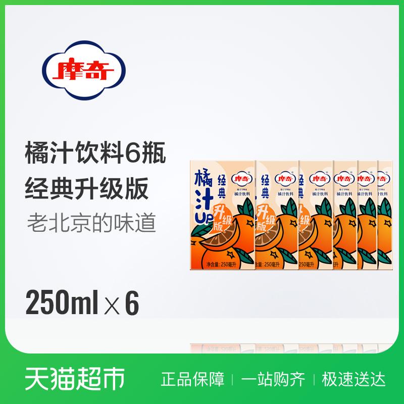【第2件5折】摩奇橘汁�料250ml*6老北京�鹘y�饪s果汁果味桔汁
