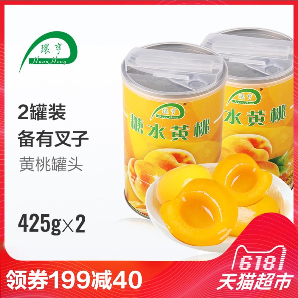 趁热抢 环亨 黄桃对开罐头425g*2 水果罐头 方便休闲零食小零嘴&@