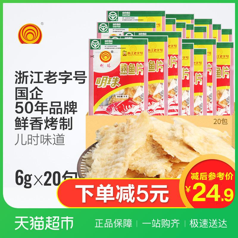 明珠熟鱼片干6g*20袋特产休闲海鲜怀旧舟山特产烤鱼片