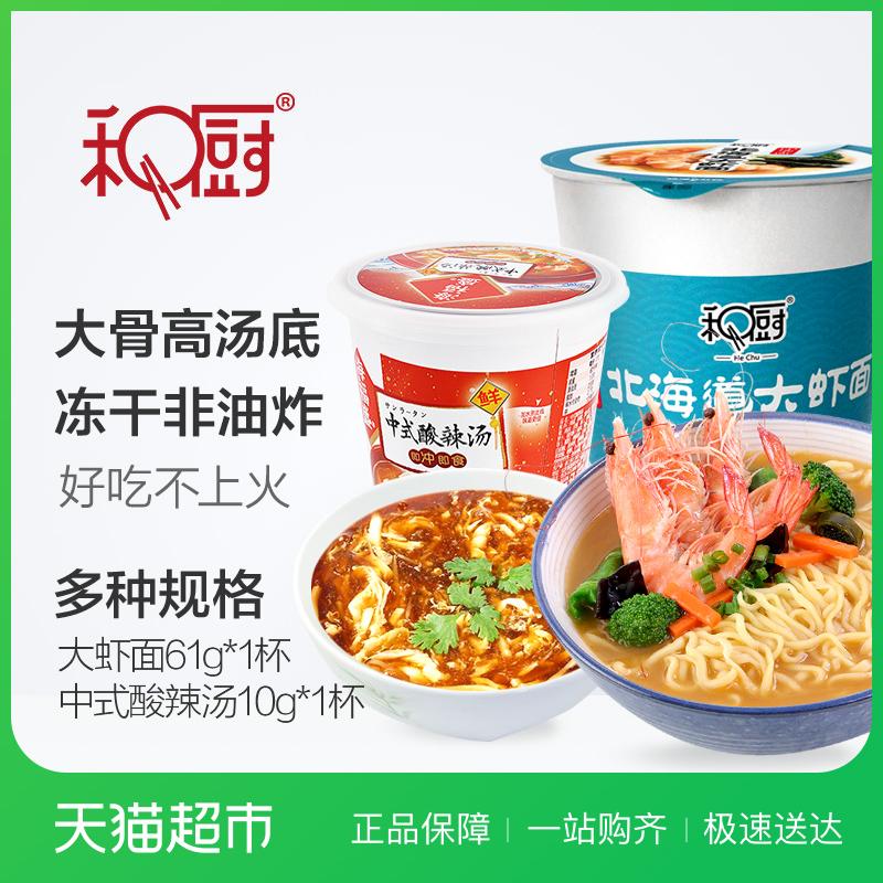 和厨大虾面/中式酸辣汤2杯组合 非油炸冻干桶装方便面速食汤泡面