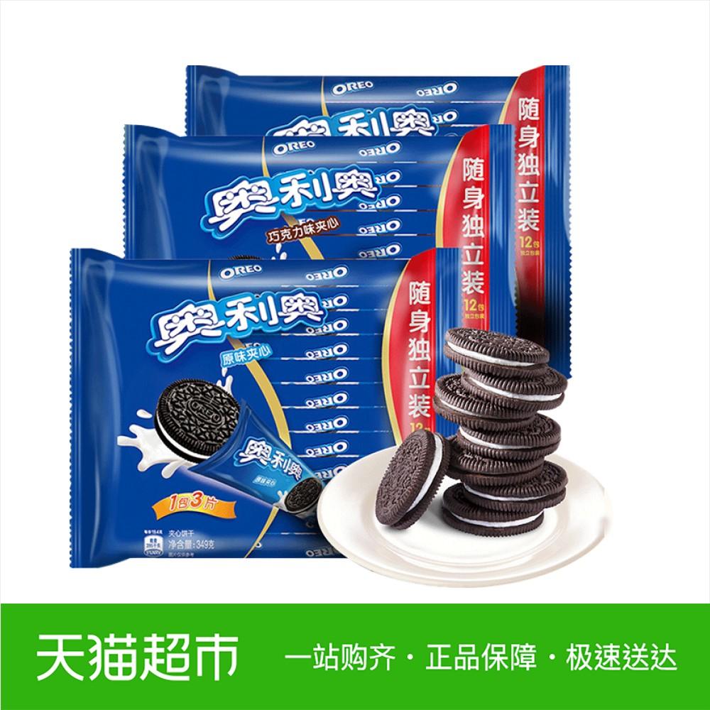 亿滋奥利奥夹心饼干三口味原味草莓味巧克力349g*3