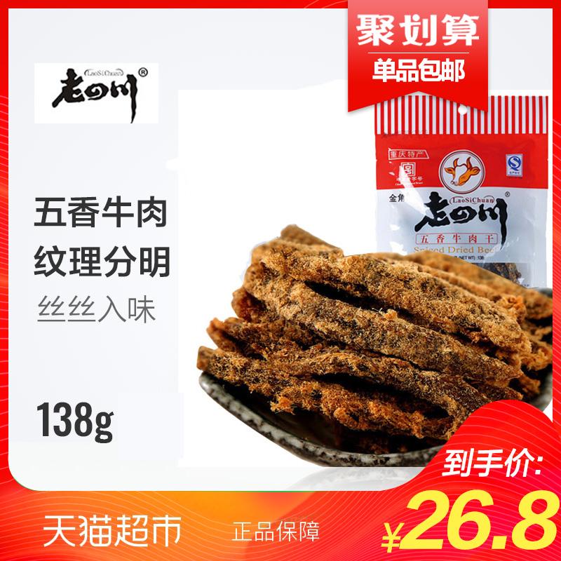 2倍购金角老四川牛肉干138g五香重庆特产爱嚼小吃老字号零食