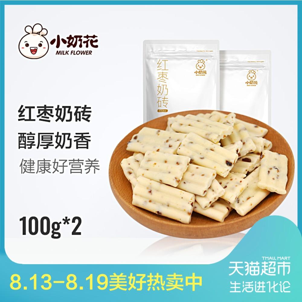 小奶花内蒙古奶酪红枣奶砖100g*2袋装内蒙古特产奶酪儿童营养
