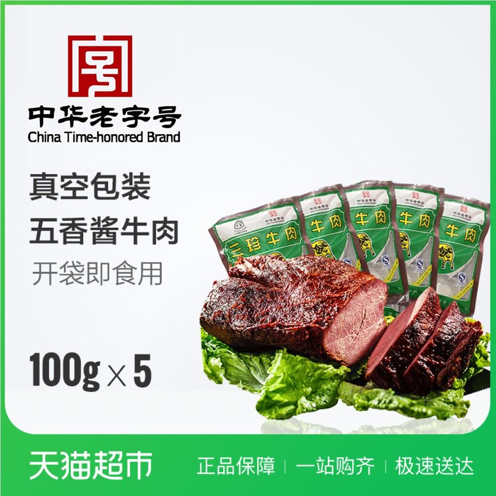 Три сокровище быстро пять ладан соус говядина 1 цзин, единица измерения веса 100g*5 пакет галоген малый вкус есть случайный нулю еда