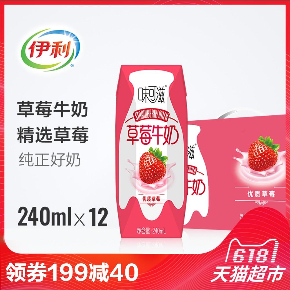 [趁热抢 伊利 味可滋草莓牛奶 240ml*12盒 常温果味草莓牛奶饮品]