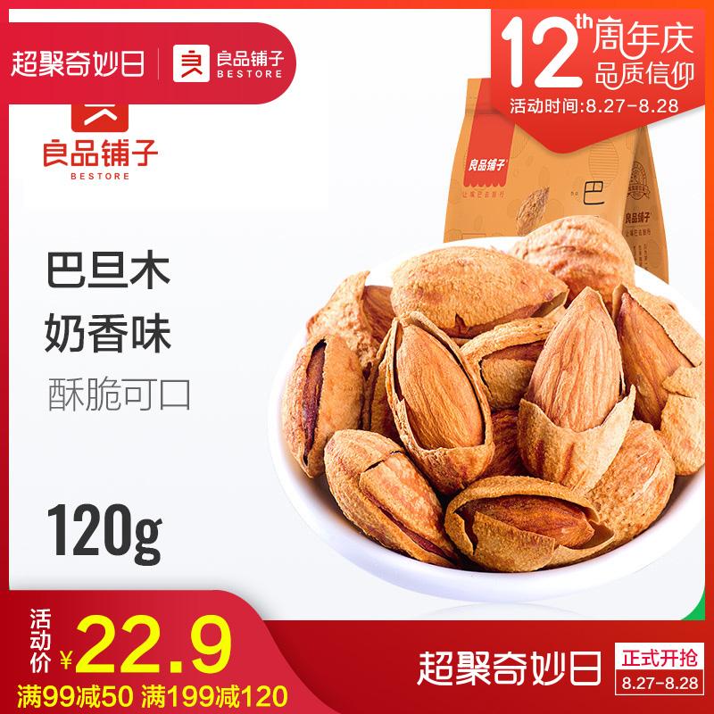 良品铺子奶香巴旦木120g休闲零食每日坚果扁桃仁