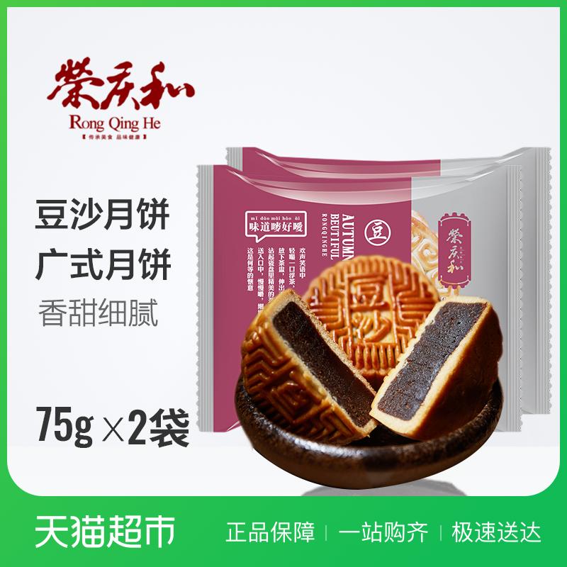 【第2件半价】荣庆和75克x2只广式豆沙月饼传统中秋特产散装