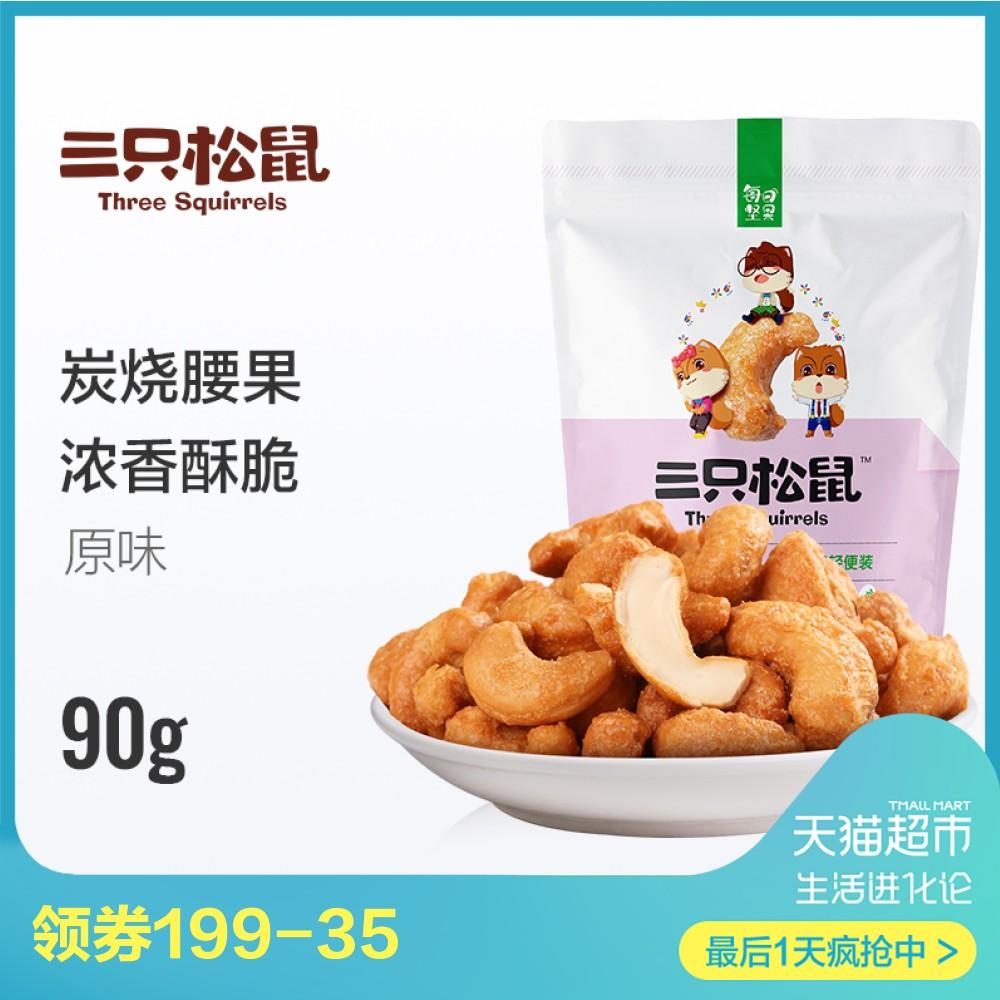 三只松鼠 炭烧腰果90g腰果特产零食坚果小吃炭烧