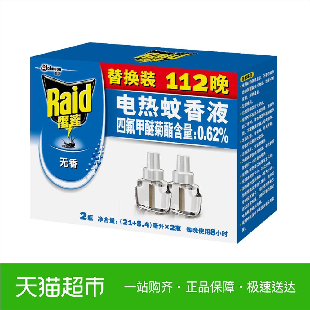 雷达电热蚊香液 无香型 112晚实惠家庭装 有效驱蚊防蚊蝇 杀蟑