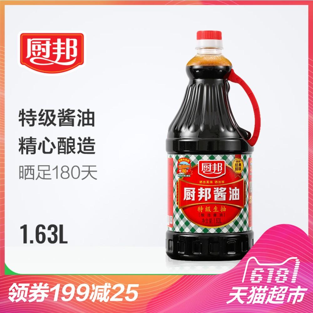 Cheongbang Soy Sauce 1.63L Супер соевый соус Соевое пиво Вкусный свежий соевый соус