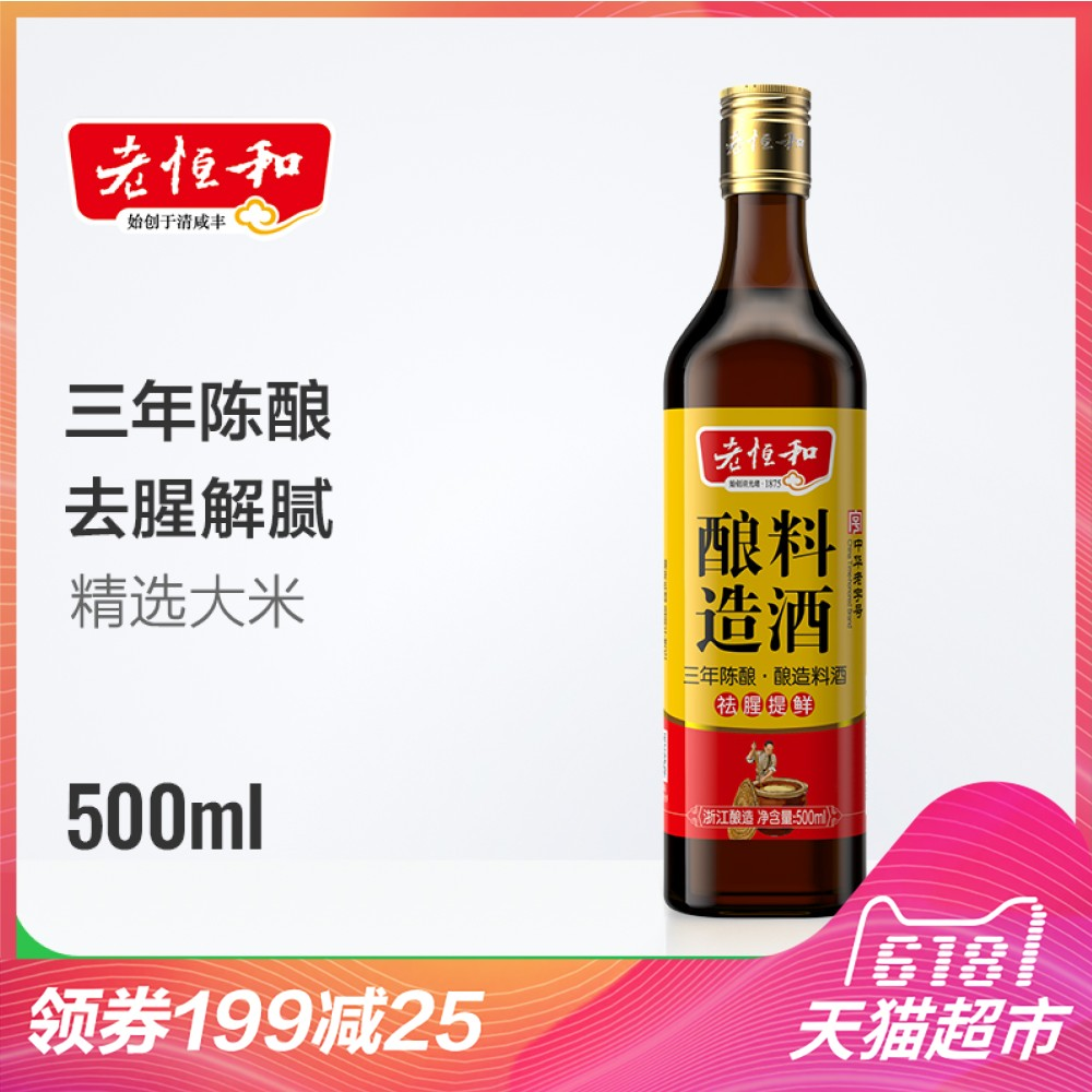 [老恒和酿造料酒(三年陈酿非勾兑)500ml烹饪黄酒]