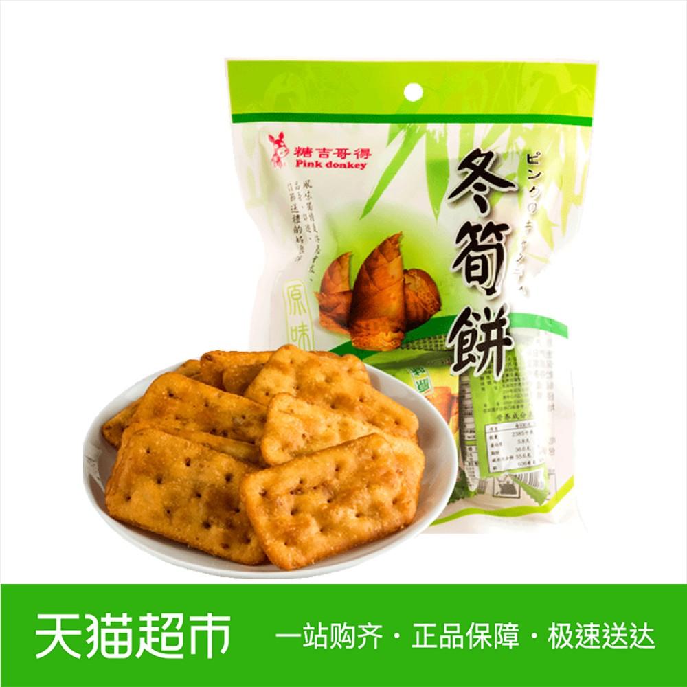 台湾进口特产糖吉哥得冬笋饼90g原味休闲早餐零食膨化小吃大礼包
