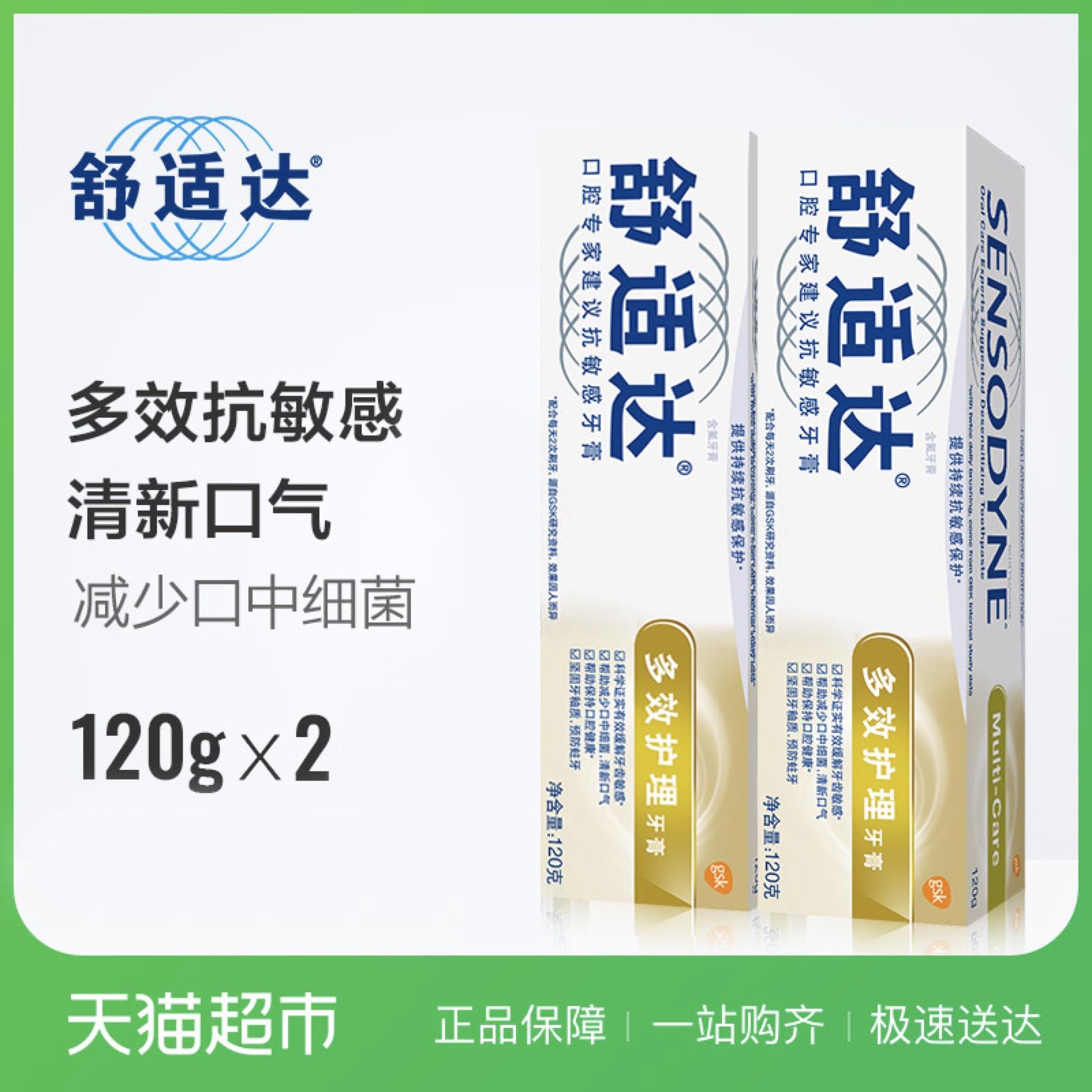 舒适达多效护理抗敏感牙膏120g*2支套装 缓解牙敏感