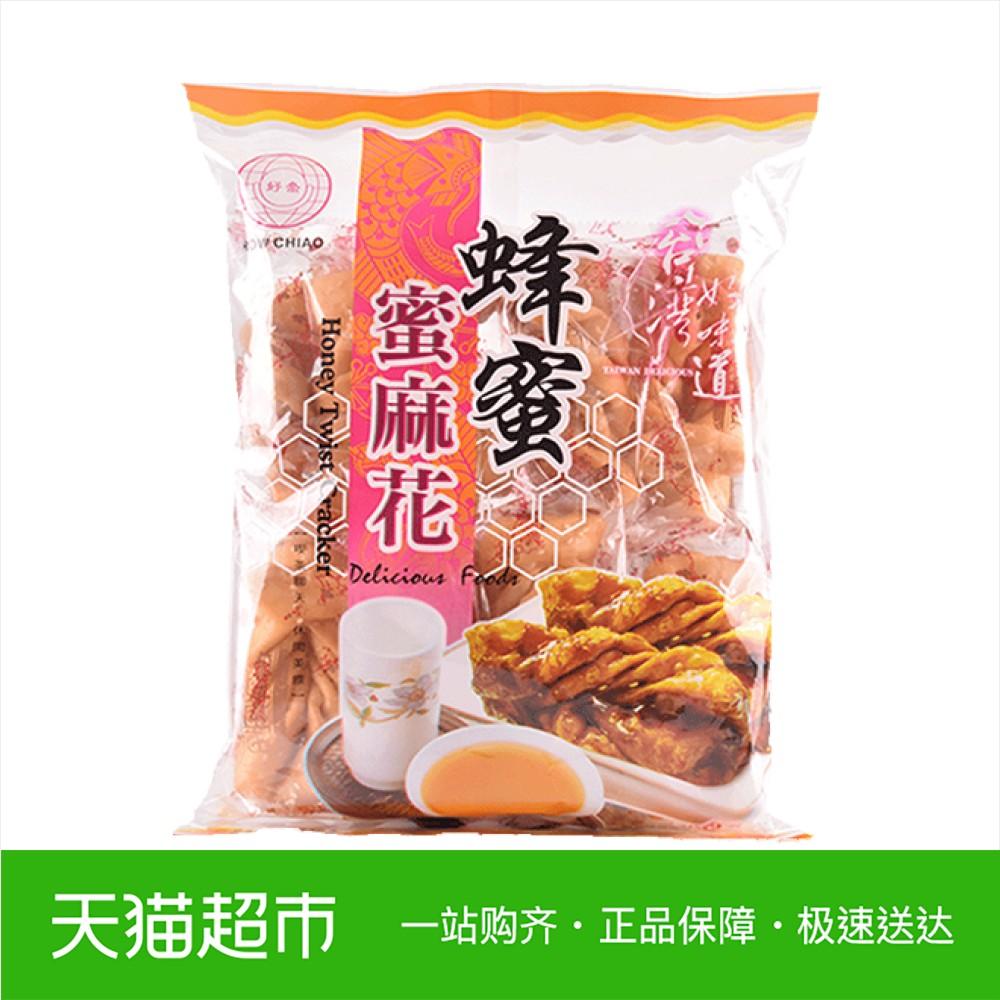 台湾进口好乔好味道蜂蜜蜜麻花250g/袋吃货零食传统特产糕点小吃