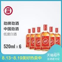 白酒整箱装低度6520ml度35中国劲酒劲牌