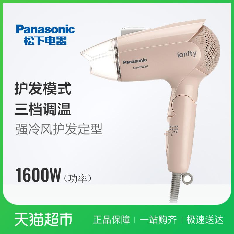 家用大功率吹风机WNE2HEH松下电吹风负离子恒温护发Panasonic