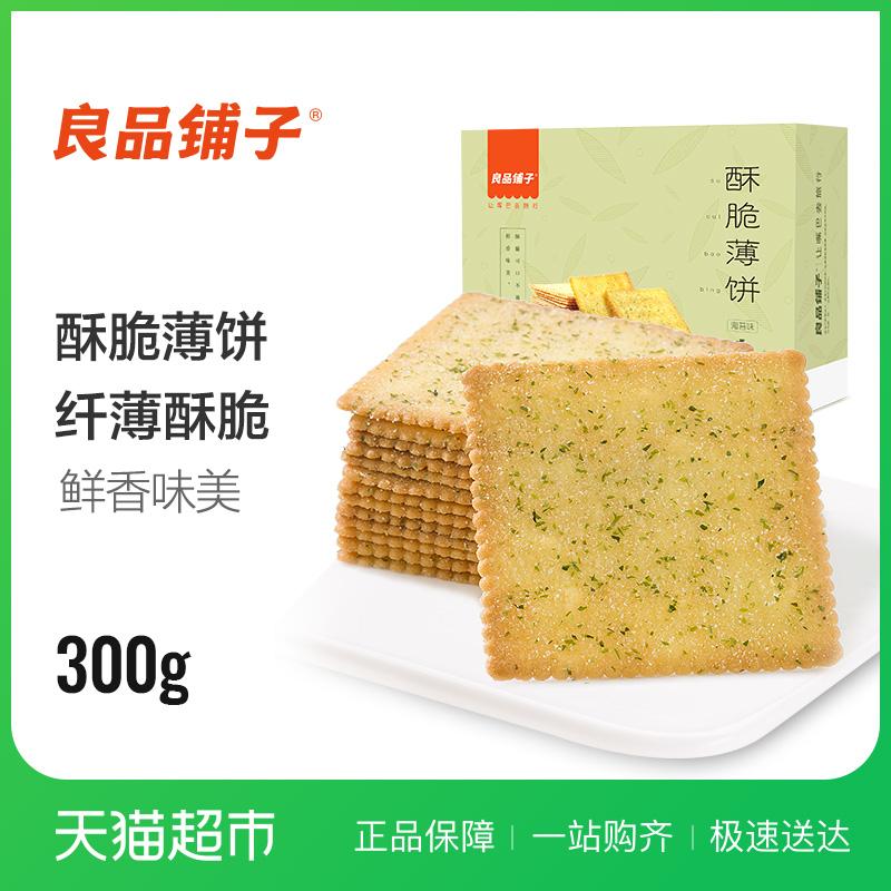 良品铺子酥脆薄饼海苔味300g早餐饼干休闲零食