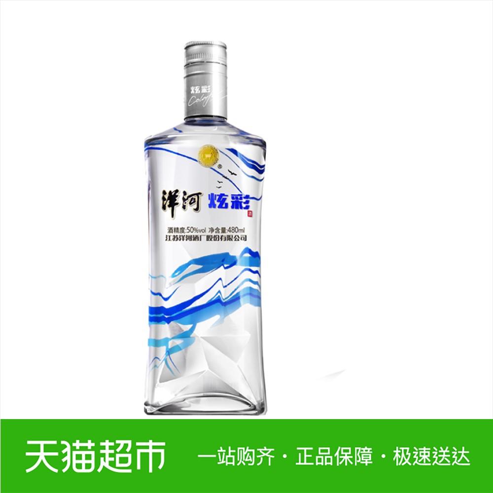 洋河 炫彩50度480mL单瓶装白酒  4款颜色随机发货