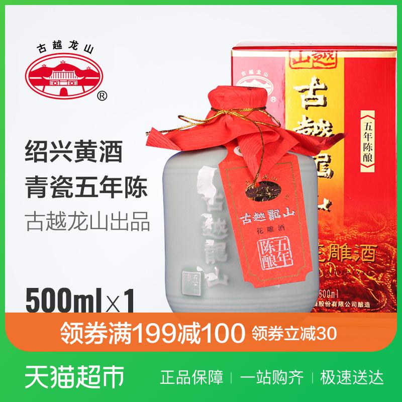 古越��山�B�d�S酒 青瓷五年�老酒500ml/瓶花雕酒