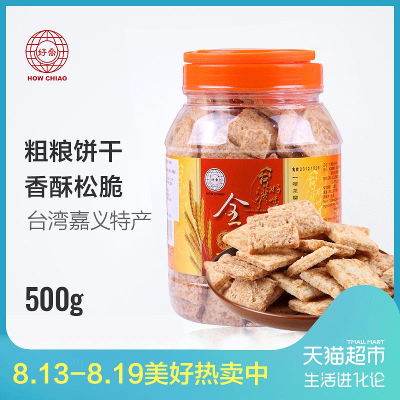 台湾进口好乔牌方块酥全麦饼干500g/罐特产粗粮休闲零食糕点点心