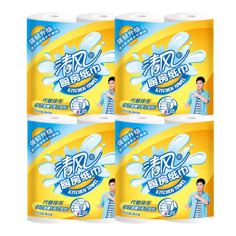 ~天貓超市~清風 廚房紙巾 75張^~8卷廚房 卷紙 套裝
