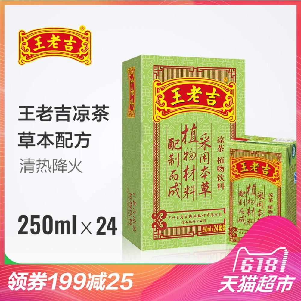 Китайский старый слово Wong Lo Kat Green В коробке с травяным чайным напитком 250 мл * 24 пакет / коробка Чайные напитки