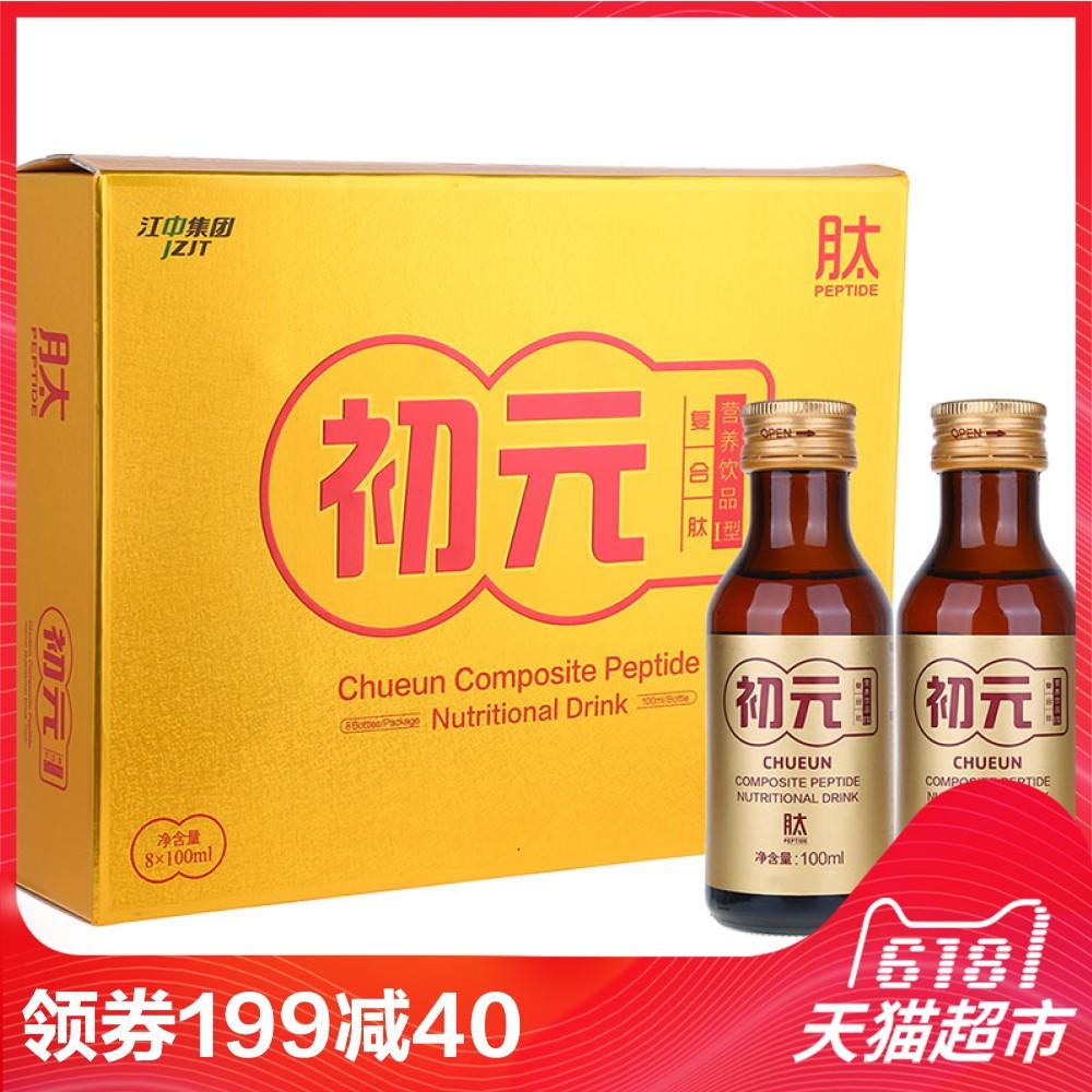 Yuanyuan Complex Пептид Пищевой напиток (I тип) Послеоперационная диетическая жидкость 100 мл * 8 Бутылочная подарочная коробка