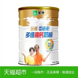 蒙牛奶粉 金装中老年多维高钙奶粉 900g/听(罐)装