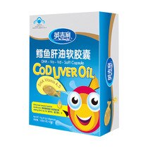 English cod liver oil soft capsule 30 Capsules Infant cod liver disease 0.5g Granules