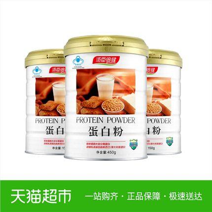 汤臣倍健R蛋白粉450g+150g*2罐套餐增强免疫力中老年男女性营养品