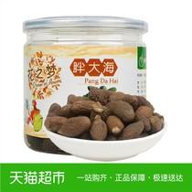 罐装颗颗饱满130g胖大海代用茶花草茶狮井茶叶