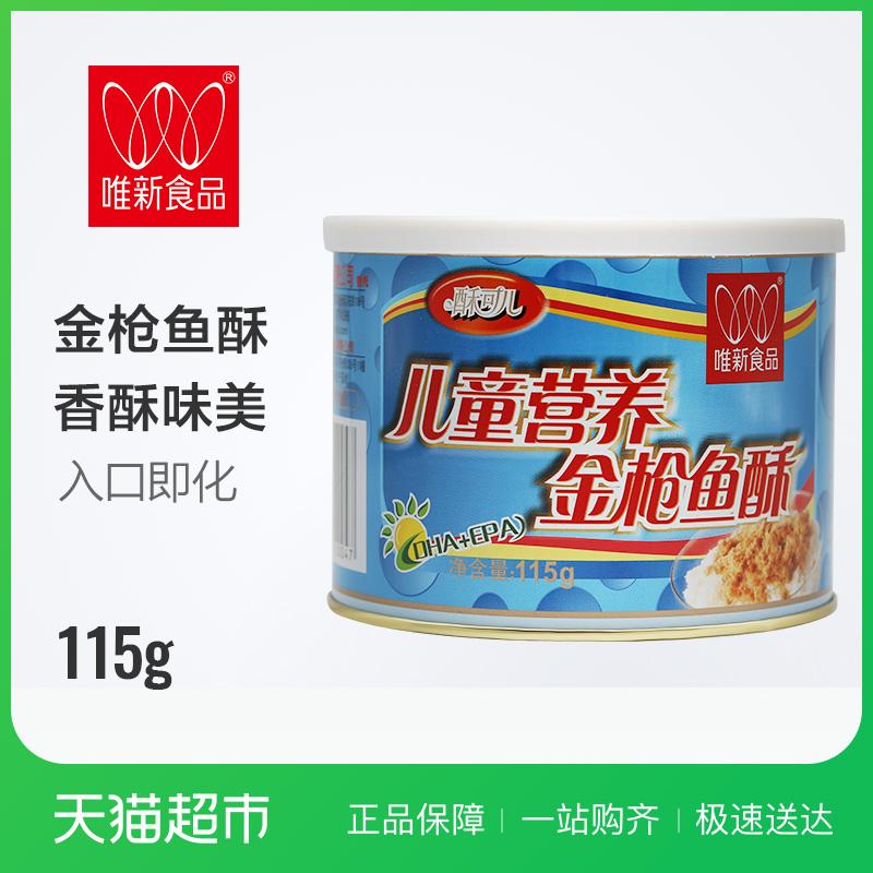 CD новый зубочистка детские Питание Tuna Crisp(Свободное мясо)115г для отдыха Закусочная