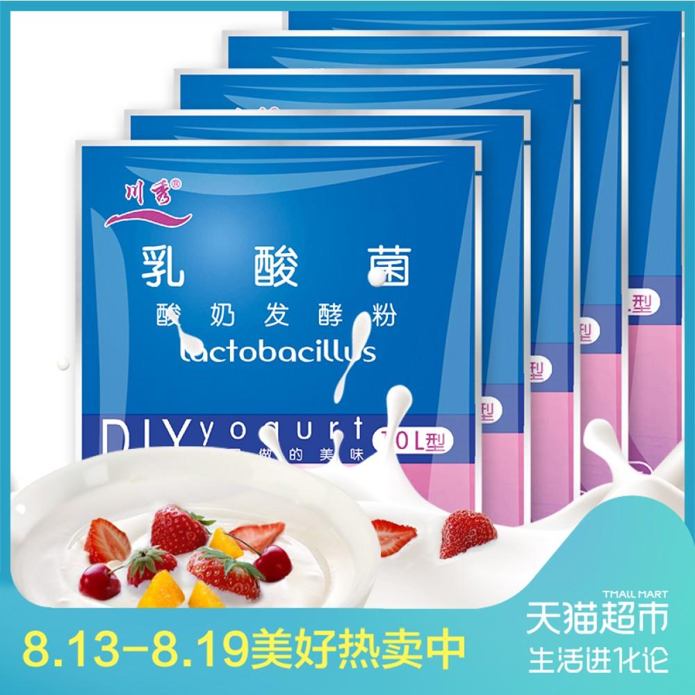 川秀乳酸菌酸奶发酵菌5包套装酸奶发酵菌粉发酵剂