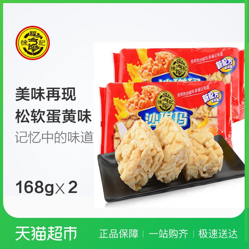 徐福记蛋黄沙琪玛168g*2袋促销装早餐零食手撕面包小吃糕点