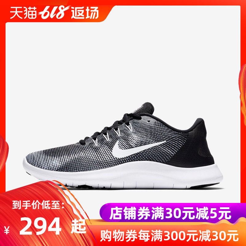 NIKE FLEX 2018 RN 男女轻盈灵活舒适透气运动跑步鞋 AA7397-001