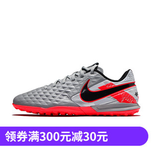 NIKE AT6100 LEGEND传奇8 TF碎钉人草欧洲杯中端男子足球鞋 906