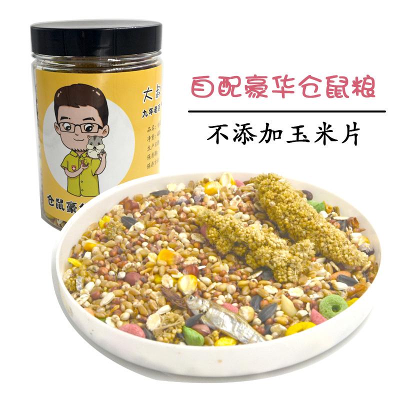 [大叔小宠饲料,零食]自配豪华仓鼠粮主粮饲料400g 虎纹月销量71件仅售9.9元