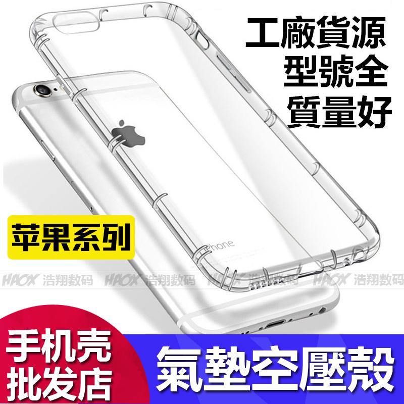 Iphone11pro xsmax手机苹果空压壳