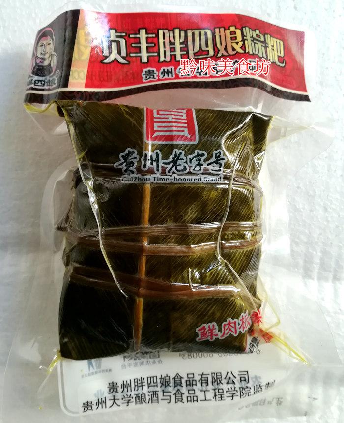 拍6个包邮贵州特色粽 贞丰胖四娘鲜肉板栗粽 灰粽子 粽粑180克/个