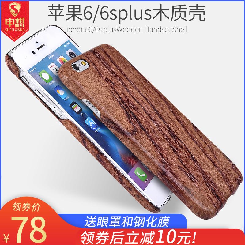 iphone6s木质壳值得买吗