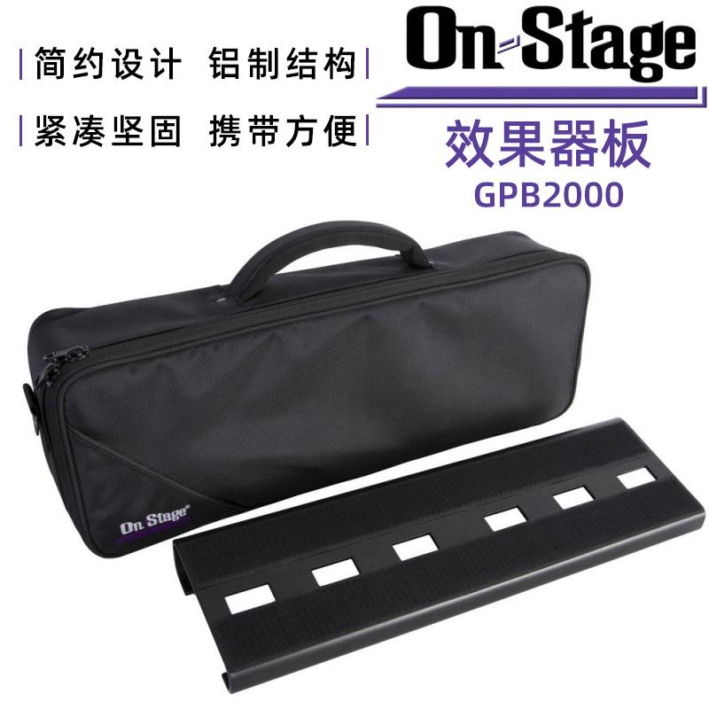 On-Stage GPB2000 吉他单块效果器固定轨道板便携粘贴板集成板
