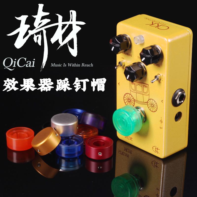 QIQI QC0171 QC183 Эффект ног ногтей шапка шапочка один Педаль педалей шапка Многоцветный дополнительный