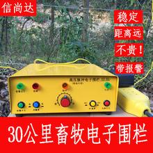 畜牧电子围栏系统全套30公里电网防野猪电网栅栏脉冲高压养殖电网